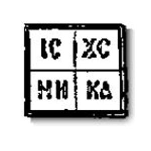СЛАВА - ЗАШТО СЕ СЛАВИ СЛАВА и КАКО Is-hs-10