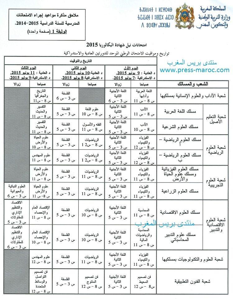 مواعيد إجراء إمتحانات نيل شهادة البكالوريا للممدرسين والأحرار دورة يونيو 2015 Bac110