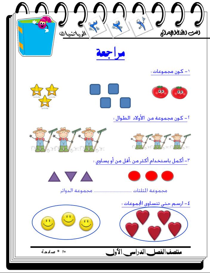 أقوى وأفضل مراجعات (عربى/رياضة/دين/كمبيوتر/نشاط علمى)  للصف الاول الابتدائى ت1 211