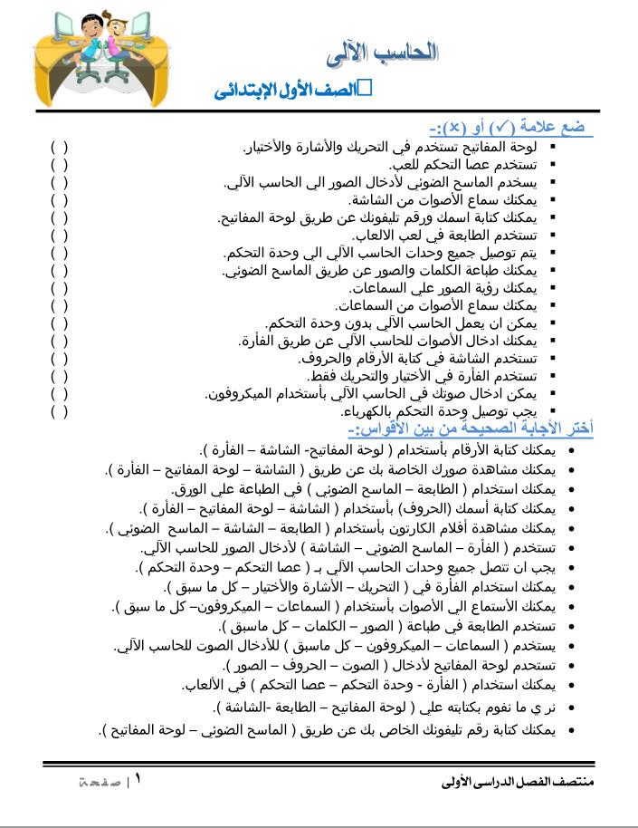 أقوى وأفضل مراجعات (عربى/رياضة/دين/كمبيوتر/نشاط علمى)  للصف الاول الابتدائى ت1 310