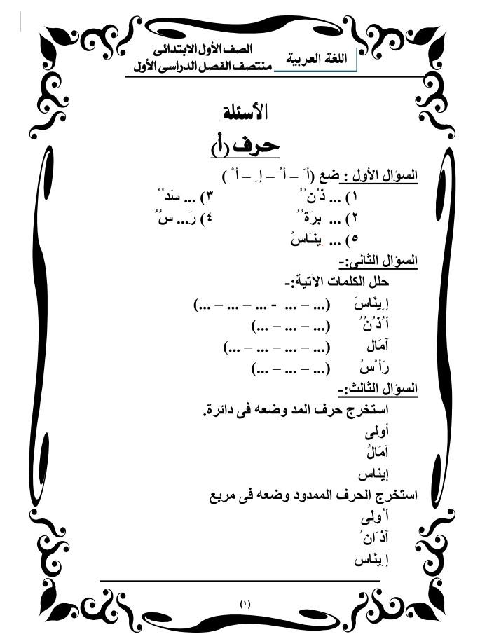 أقوى وأفضل مراجعات (عربى/رياضة/دين/كمبيوتر/نشاط علمى)  للصف الاول الابتدائى ت1 410
