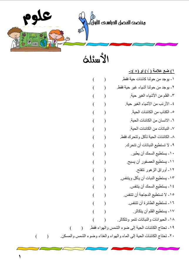 أقوى وأفضل مراجعات (عربى/رياضة/دين/كمبيوتر/نشاط علمى)  للصف الاول الابتدائى ت1 510