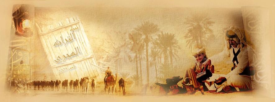 بيت التراث الهجَري ـ الأحساء - تأسس عام 2009م -