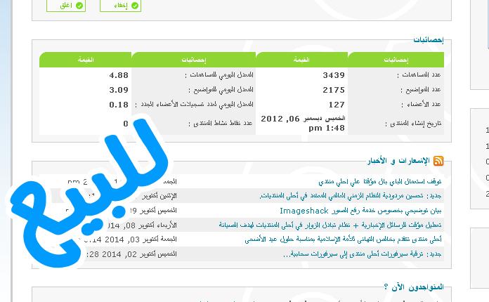 بيع شبكة رواد العرب منتدى عام 444410