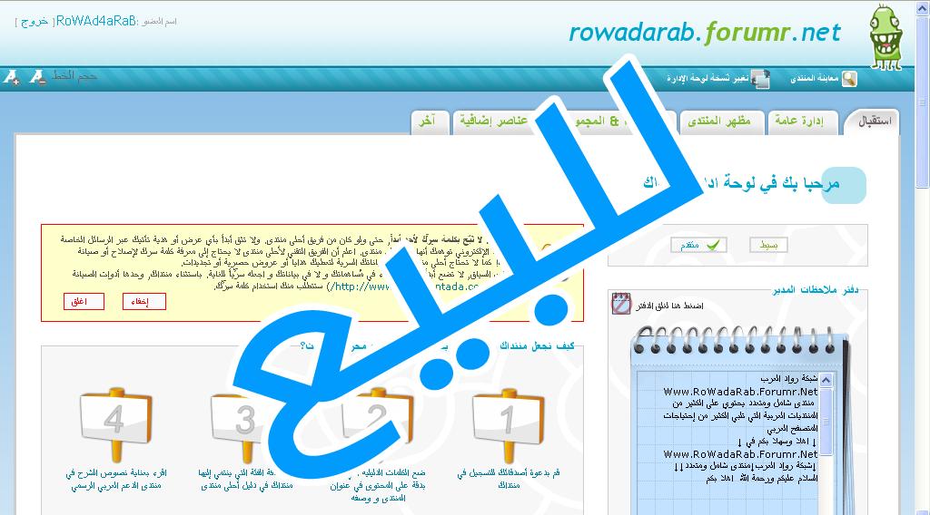 بيع شبكة رواد العرب منتدى عام Untitl14