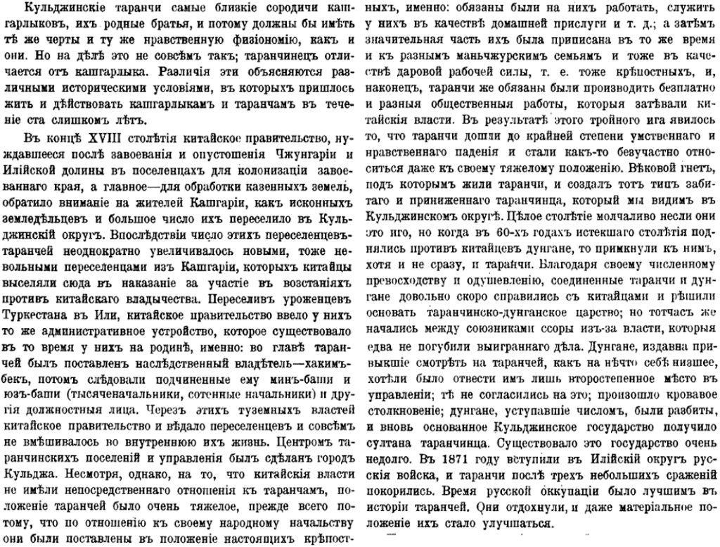 Сарты и татары - Page 11 Iezua111