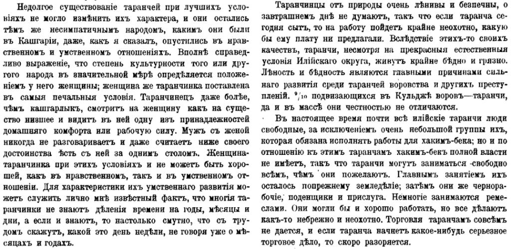 Сарты и татары - Page 11 Iezua211