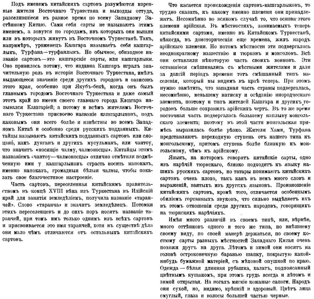 Сарты и татары - Page 11 Ueoa110