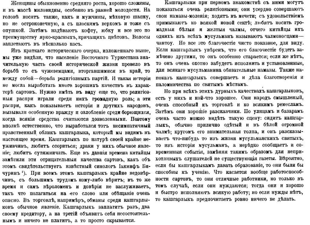Сарты и татары - Page 11 Ueoa210
