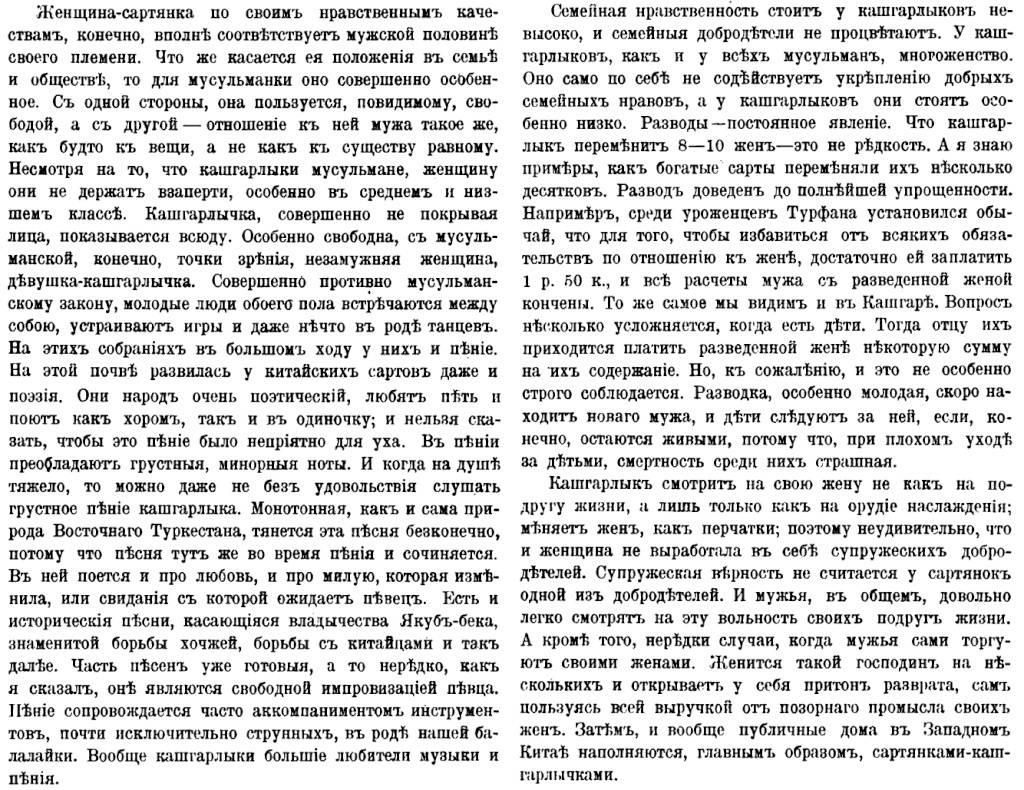 Сарты и татары - Page 11 Ueoa310