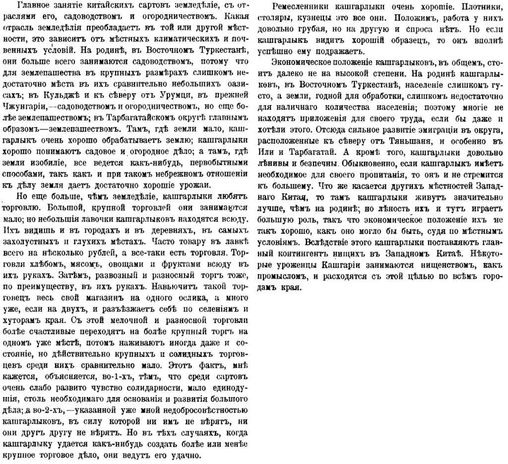 Сарты и татары - Page 11 Ueoa410