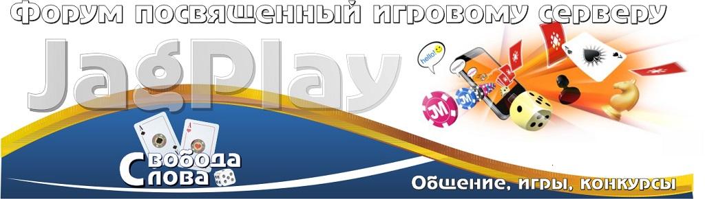 JagPlay