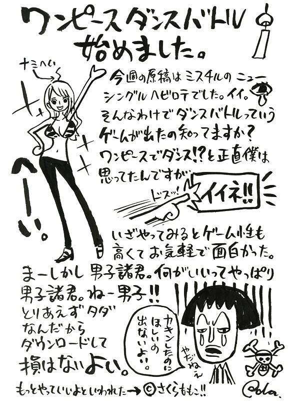 Offizielle News portal Webseite One-Piece.com 1205_p10