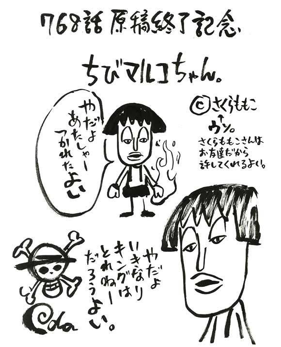Offizielle News portal Webseite One-Piece.com Popout10