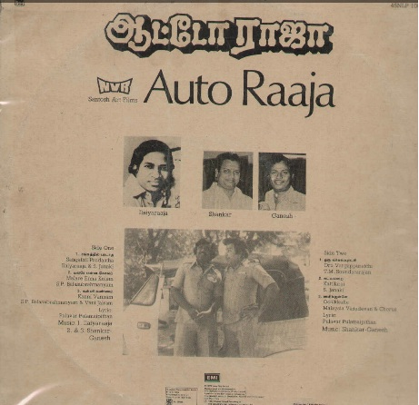 "Albums with ""PARTIAL"" credit for IR, like sangarlAl, kaNNil theriyum kadhaigaL, en iniya pon nilAvE Auto_r10"