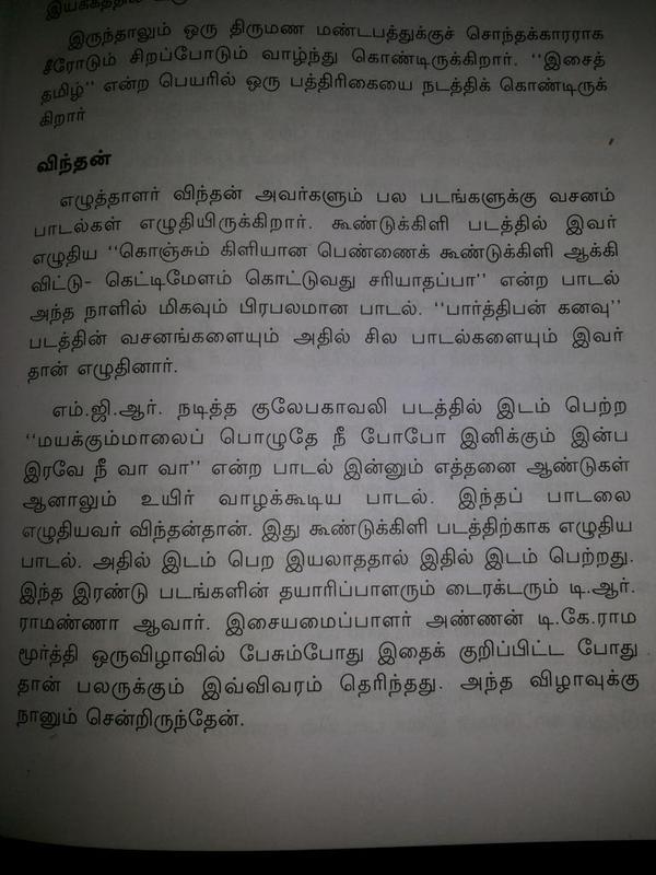 திரையிசைத்திலகம் கே.வி.மகாதேவன் அவர்கள் - #45 மாசி மாசக் கடைசியிலே (பல்லாண்டு வாழ்க) - Page 3 Vintha11
