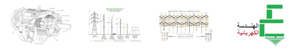 عالم الهندسة الكهربائية