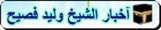 ما تيسر من سورة الجاثية بصوت الشيخ / وليد فصيح - حفظه الله 10