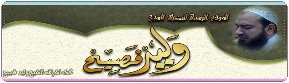 موقع الشيخ وليد فصيح