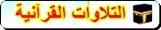ما تيسر من سورة الجاثية بصوت الشيخ / وليد فصيح - حفظه الله Oou10