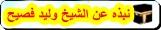 ما تيسر من سورة الجاثية بصوت الشيخ / وليد فصيح - حفظه الله Ou_210