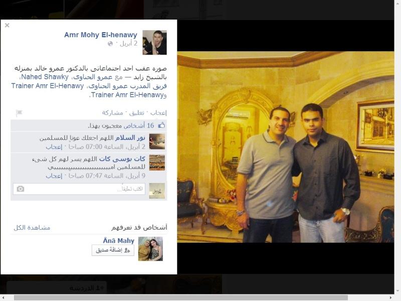إجتماعات مكثفة بين الدجال عمرو خالد والمنوم المغناطيسي عمرو الحناوي !!! O_oo_o10