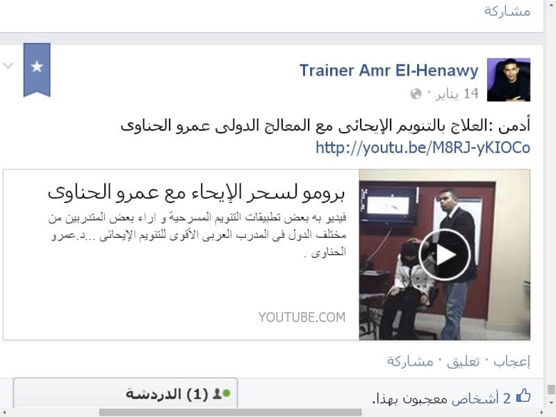 إجتماعات مكثفة بين الدجال عمرو خالد والمنوم المغناطيسي عمرو الحناوي !!! Ooua_o11