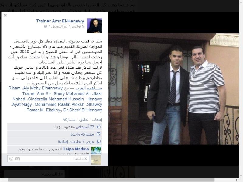 إجتماعات مكثفة بين الدجال عمرو خالد والمنوم المغناطيسي عمرو الحناوي !!! Ou_oou10