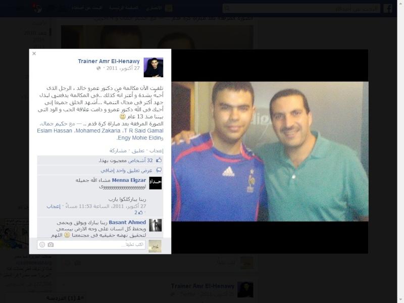إجتماعات مكثفة بين الدجال عمرو خالد والمنوم المغناطيسي عمرو الحناوي !!! Oua_uo11
