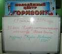 """Октябрь 2014 года в Молодежном центре """"Горизонт"""" Xyr13x10"""