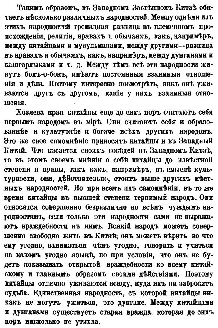 Сарты и татары - Page 10 Aizaue11