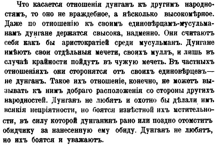 Сарты и татары - Page 10 Aizaue13
