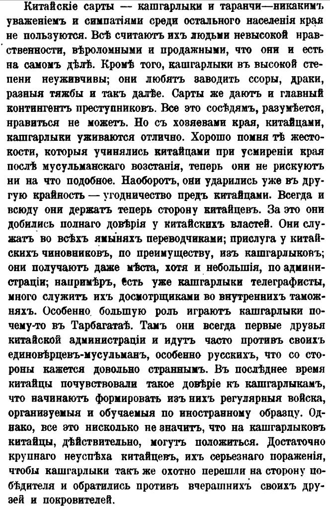 Сарты и татары - Page 10 Aizaue14