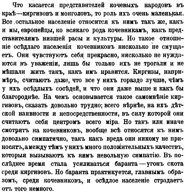 Сарты и татары - Page 10 Aizaue15