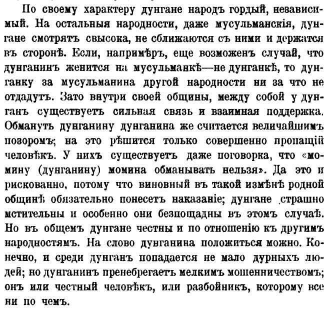 Сарты и татары - Page 10 Dzze110