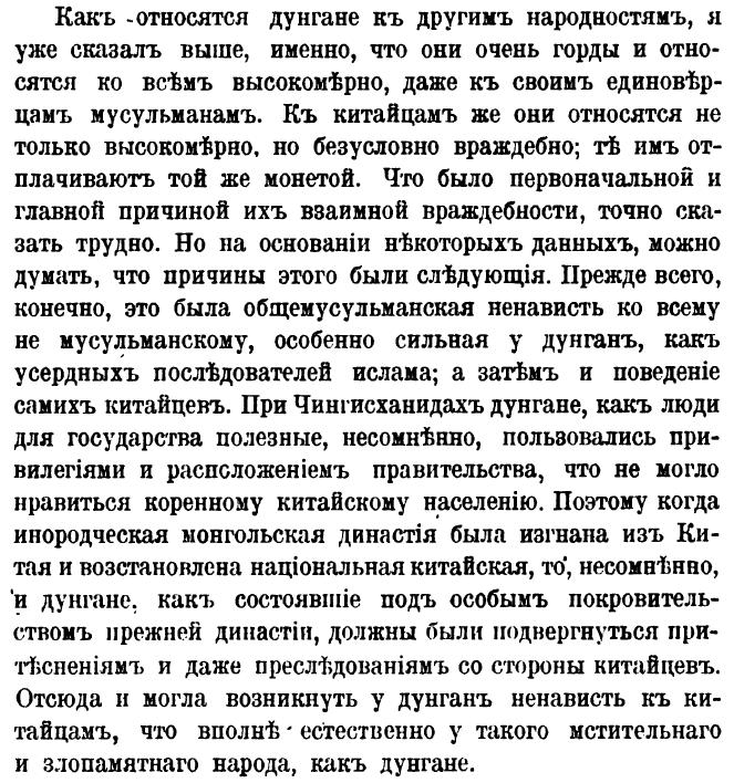 Сарты и татары - Page 10 Dzze410