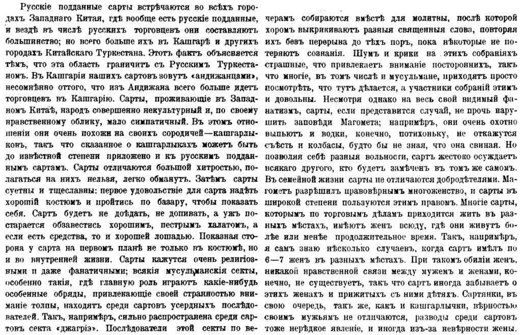 Сарты и татары - Page 10 Ieia110