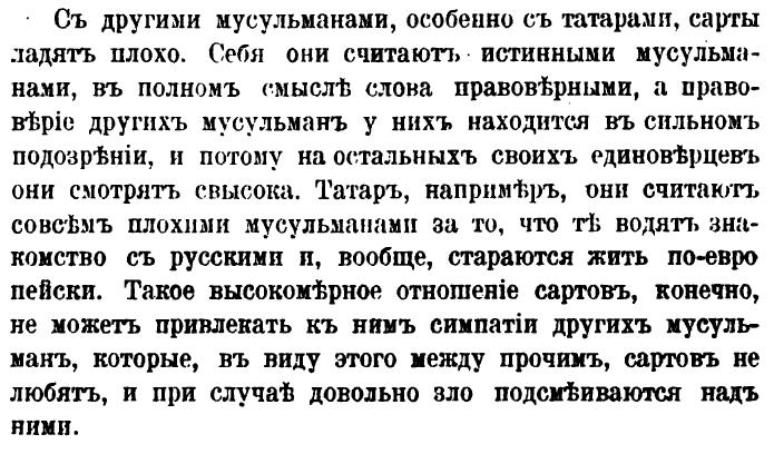 Сарты и татары - Page 10 Ieia310