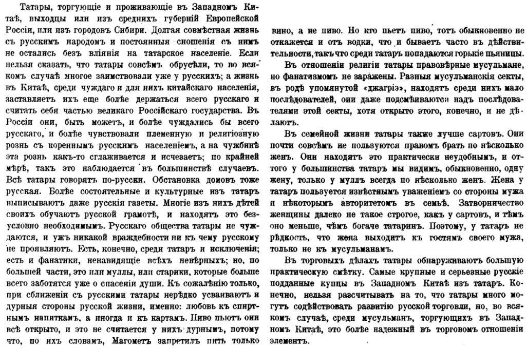 Сарты и татары - Page 10 Iiea110