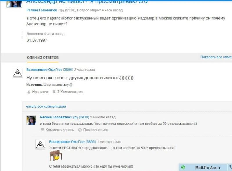 Регина Головатюк - Екатерина Новикова ( ??????? ) 10