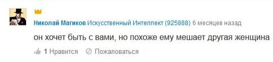 Николай Магиков 102