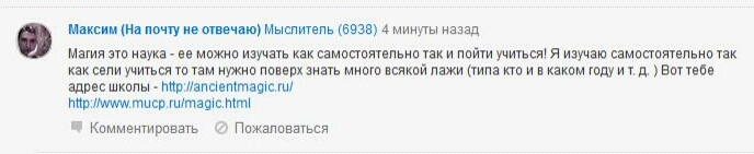 Максим (На почту не отвечаю) 127