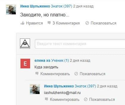 Инна Шульженко 35