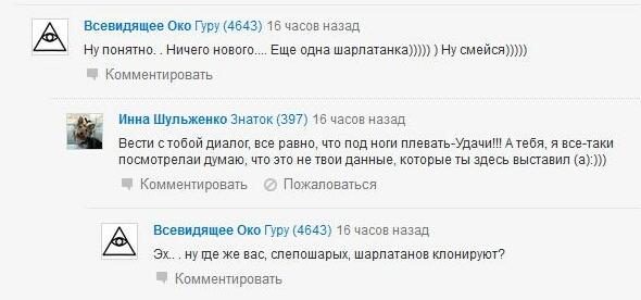 Инна Шульженко 37