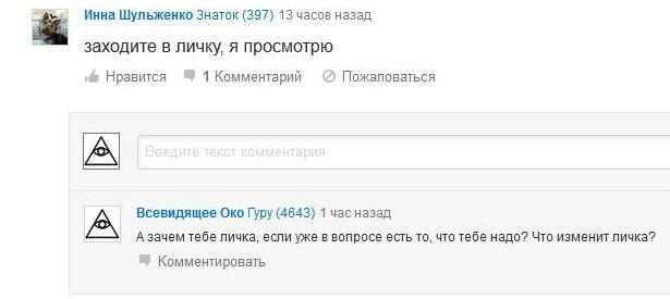 Инна Шульженко 38