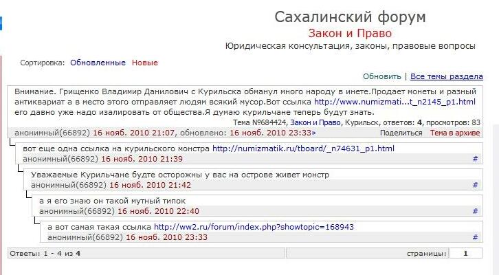 Раз - Нергал( Пётр) .  Два - Нергал ( Владимир Грищенко)  . 79