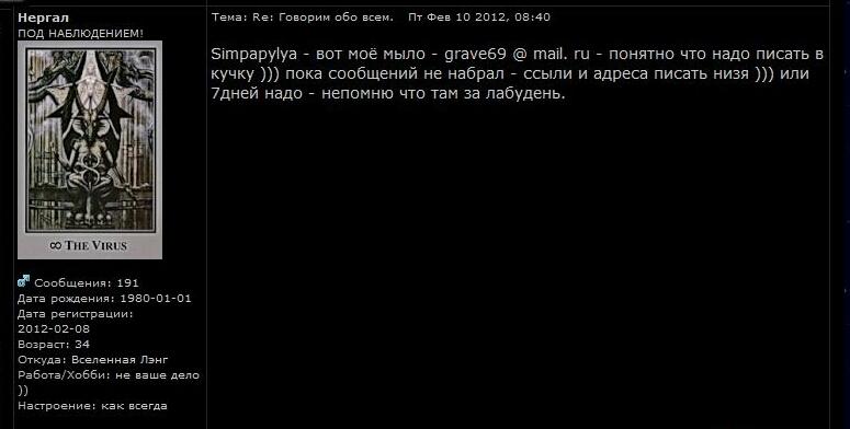 Раз - Нергал( Пётр) .  Два - Нергал ( Владимир Грищенко)  . 84