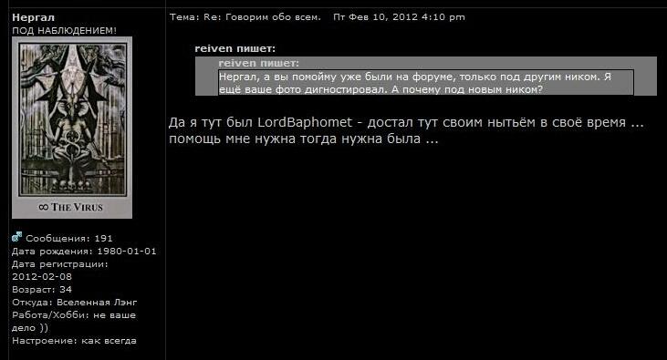 Раз - Нергал( Пётр) .  Два - Нергал ( Владимир Грищенко)  . 87