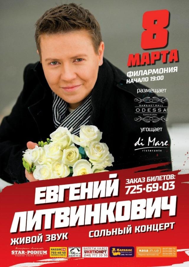 Евгений Литвинкович: Общение поклонников - Том V - Страница 66 Nzbnsl10