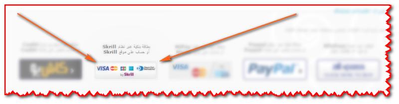 كيفية استعمال Skrill لشراء الاعتمادات 12310
